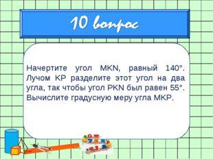Начертите угол MKN, равный 140°. Лучом KP разделите этот угол на два угла, та