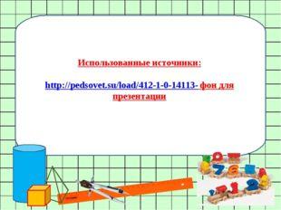 http://pedsovet.su/load/412-1-0-14113 Использованные источники: http://pedsov