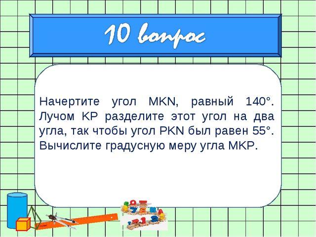 Начертите угол MKN, равный 140°. Лучом KP разделите этот угол на два угла, та...