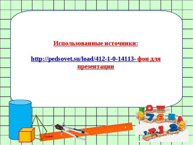 http://pedsovet.su/load/412-1-0-14113 Использованные источники: http://pedsov...