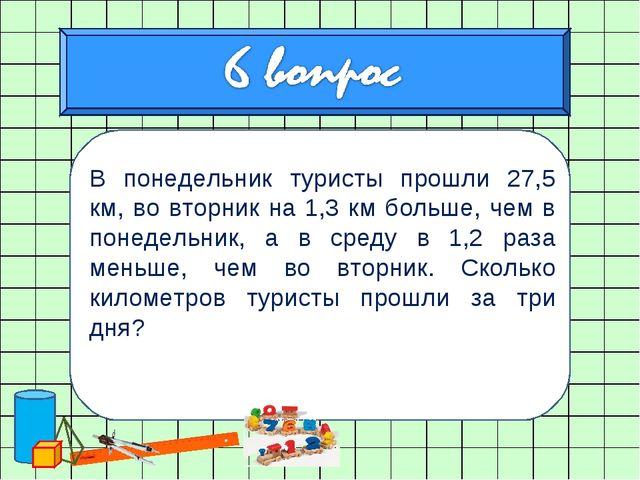 В понедельник туристы прошли 27,5 км, во вторник на 1,3 км больше, чем в поне...