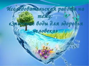 Исследовательская работа на тему: «Значение воды для здоровья человека»