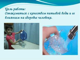 Цель работы: Ознакомиться с качеством питьевой воды и ее влиянием на здоровь