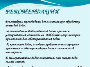 РЕКОМЕНДАЦИИ Рекомендуем производить дополнительную обработку питьевой воды: