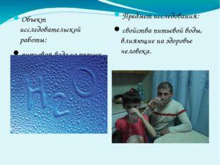 Объект исследовательской работы: питьевая вода из разных источников. Предмет