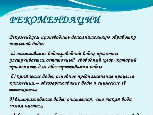 РЕКОМЕНДАЦИИ Рекомендуем производить дополнительную обработку питьевой воды:...