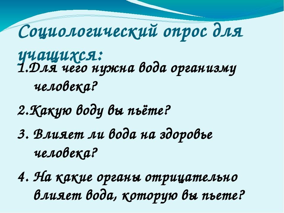 Социологический опрос для учащихся: 1.Для чего нужна вода организму человека?...