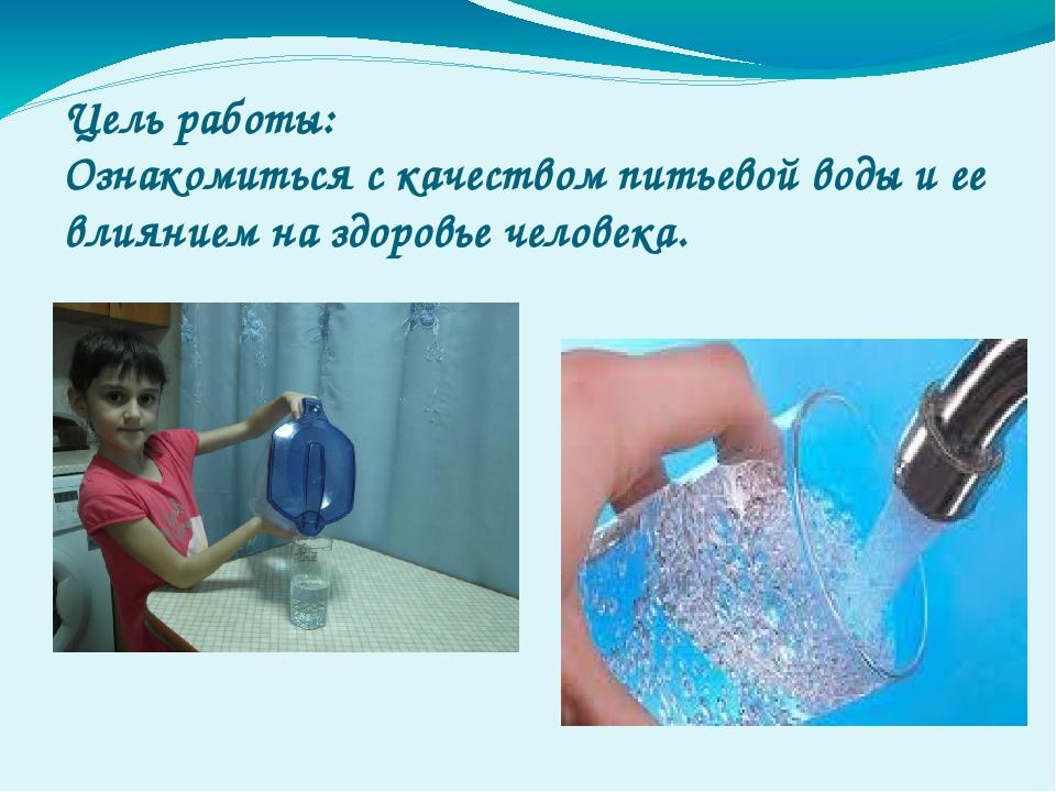 Цель работы: Ознакомиться с качеством питьевой воды и ее влиянием на здоровь...
