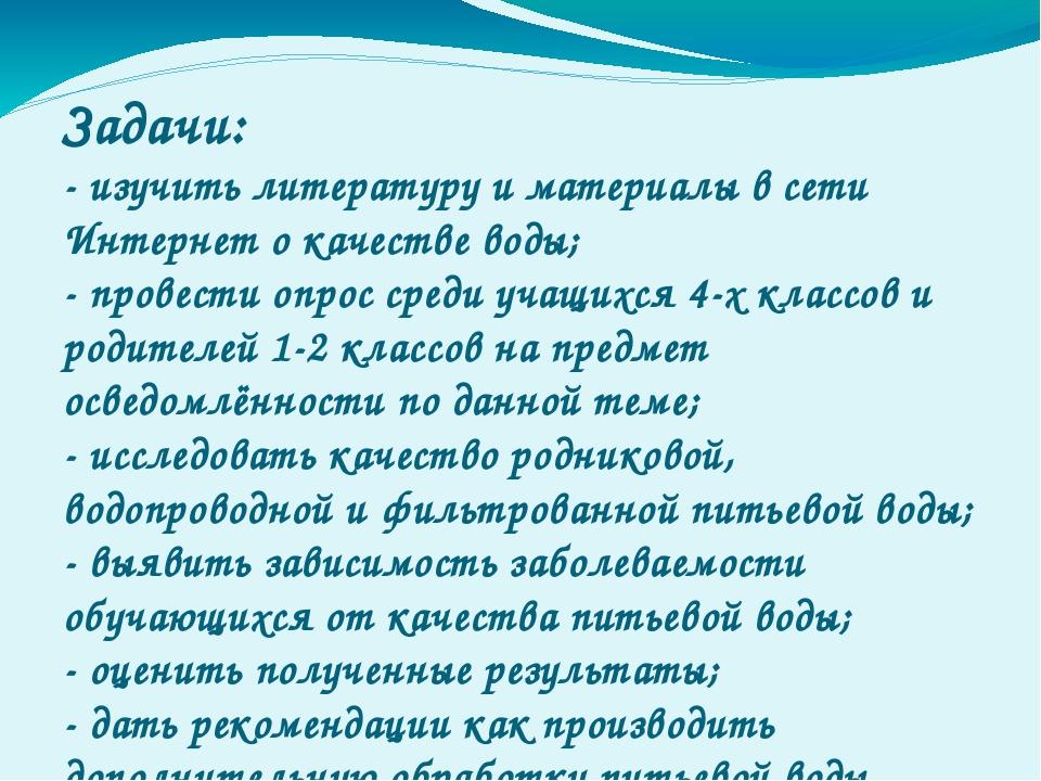 Задачи: - изучить литературу и материалы в сети Интернет о качестве воды; -...