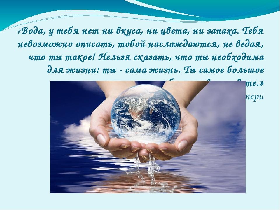 «Вода, у тебя нет ни вкуса, ни цвета, ни запаха. Тебя невозможно описать, тоб...