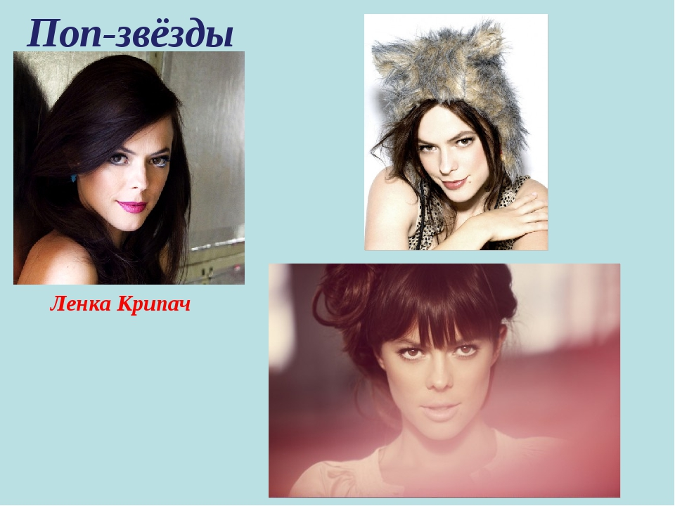 Поп-звёзды Ленка Крипач