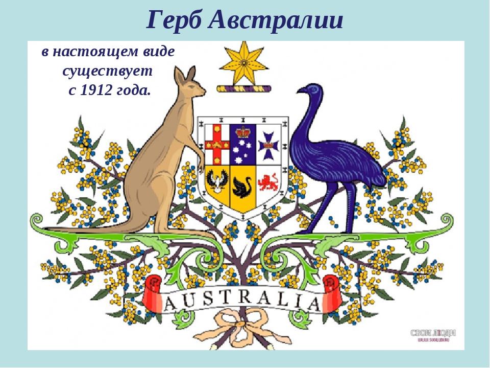 Герб Австралии в настоящем виде существует с 1912 года.