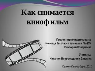 Как снимается кинофильм Презентацию подготовила ученица 9в класса гимназии №