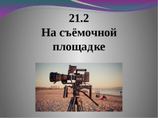 21.2 На съёмочной площадке