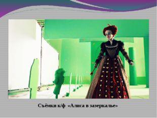 Съёмки к/ф «Алиса в зазеркалье»