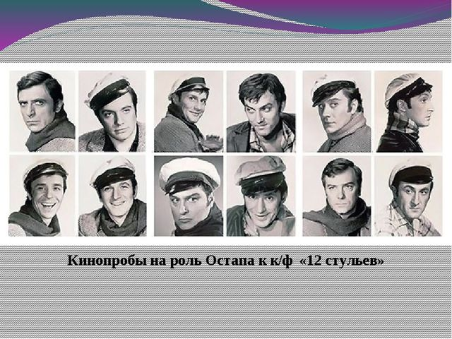 Кинопробы на роль Остапа к к/ф «12 стульев»