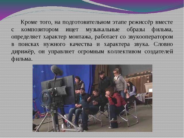 Кроме того, на подготовительном этапе режиссёр вместе с композитором ищет муз...