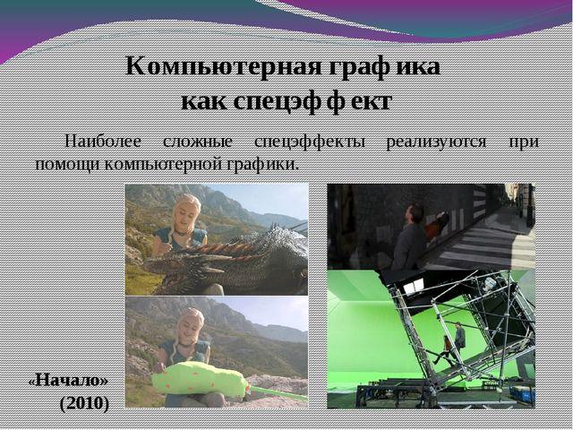 Наиболее сложные спецэффекты реализуются при помощи компьютерной графики. Ком...
