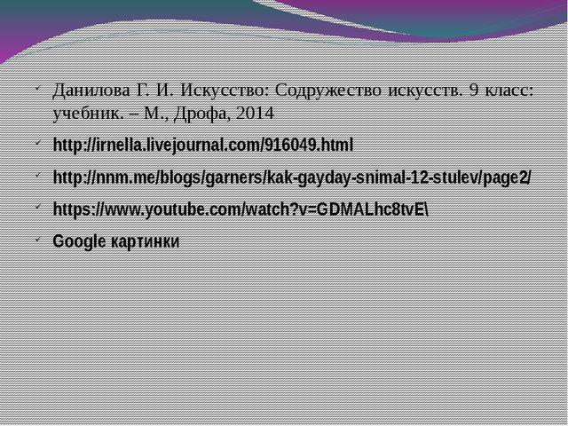 Данилова Г. И. Искусство: Содружество искусств. 9 класс: учебник. – М., Дрофа...