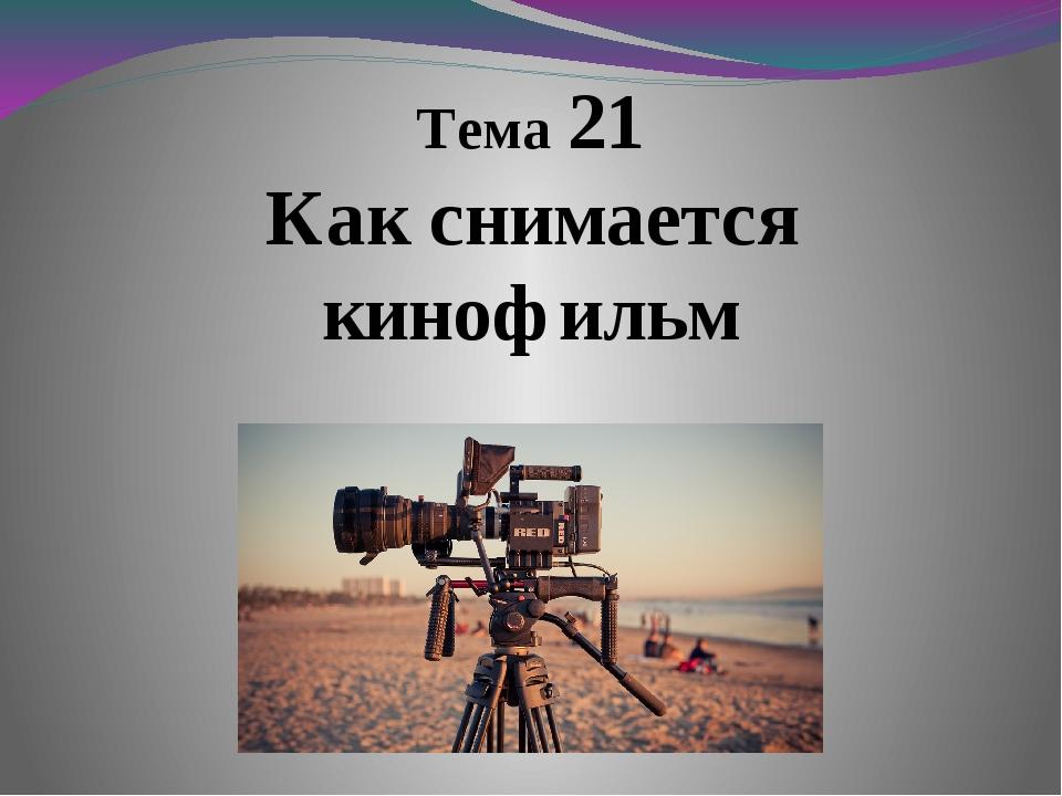 Тема 21 Как снимается кинофильм