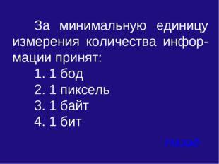 За минимальную единицу измерения количества инфор-мации принят: 1. 1 бод 2