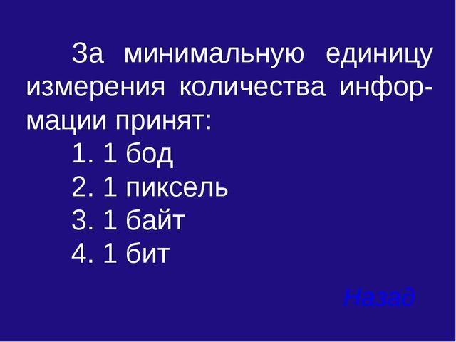 За минимальную единицу измерения количества инфор-мации принят: 1. 1 бод 2...