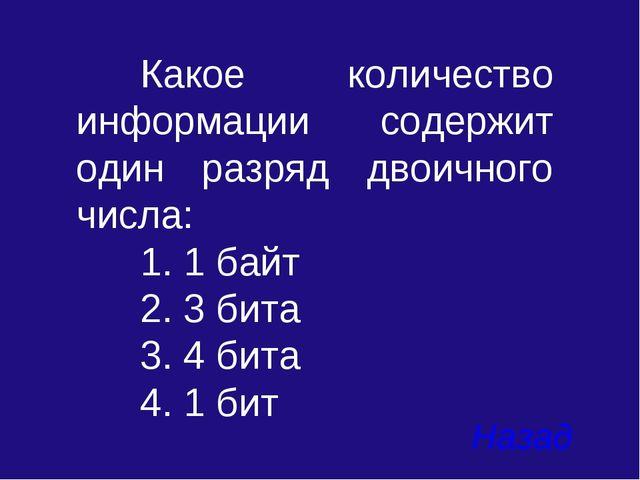 Какое количество информации содержит один разряд двоичного числа: 1. 1 байт...