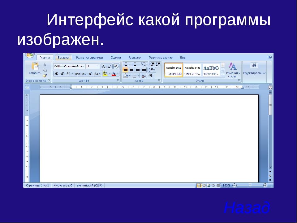 Интерфейс какой программы изображен. Назад
