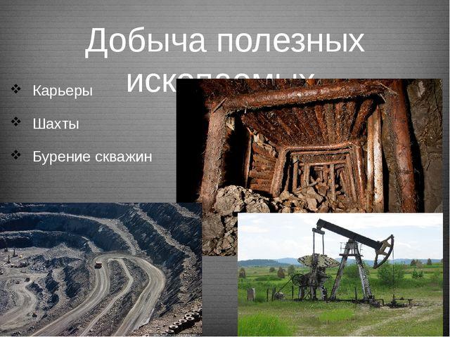 Добыча полезных ископаемых Карьеры Шахты Бурение скважин