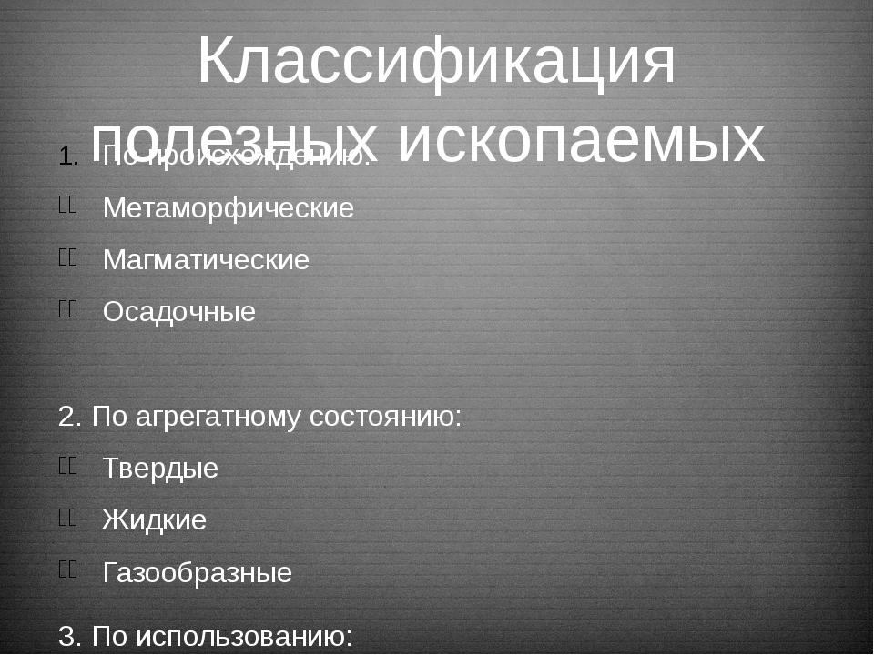 Классификация полезных ископаемых По происхождению: Метаморфические Магматиче...