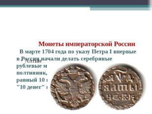 Монеты императорской России  В марте 1704 года по указу Петра I впервые в Р