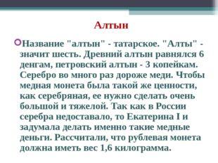 """Алтын Название """"алтын"""" - татарское. """"Алты"""" - значит шесть. Древний алтын равн"""
