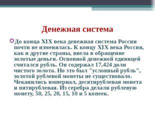 Денежная система До конца XIX века денежная система России почти не изменялас