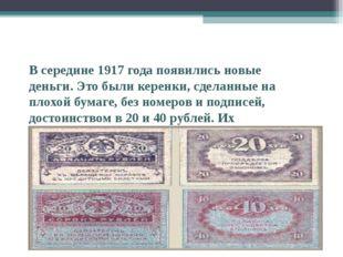 В середине 1917 года появились новые деньги. Это были керенки, сделанные на