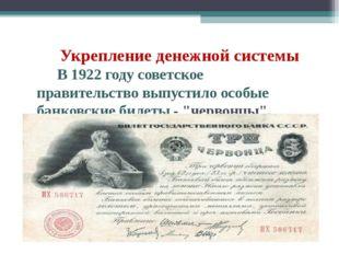 Укрепление денежной системы  В 1922 году советское правительство выпус