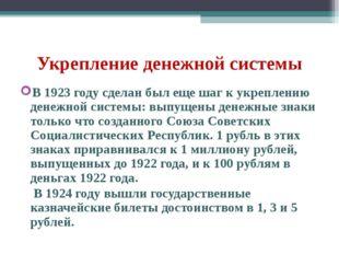 Укрепление денежной системы В 1923 году сделан был еще шаг к укреплению денеж