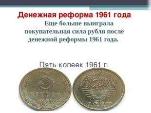 Денежная реформа 1961 года  Еще больше выиграла покупательная сила рубл