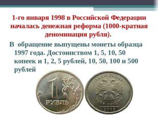 1-го января 1998 в Российской Федерации началась денежная реформа (1000-кратн