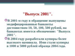 """""""Выпуск 2001"""". В 2001-м году в обращение выпущены модифицированные банкноты д"""