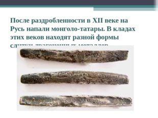После раздробленности в XII веке на Русь напали монголо-татары. В кладах этих