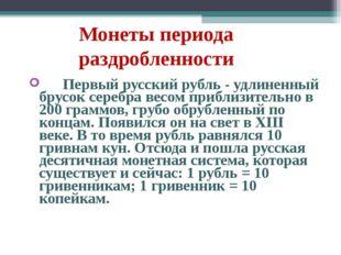 Монеты периода раздробленности  Первый русский рубль - удлиненный брус