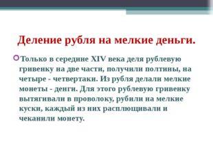 Деление рубля на мелкие деньги. Только в середине XIV века деля рублевую грив