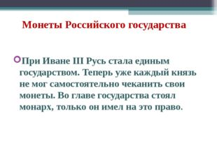 Монеты Российского государства При Иване III Русь стала единым государством.