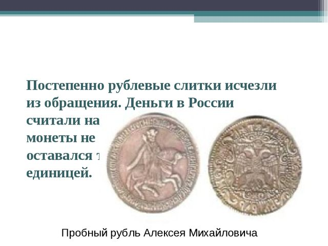 Постепенно рублевые слитки исчезли из обращения. Деньги в России считали на...