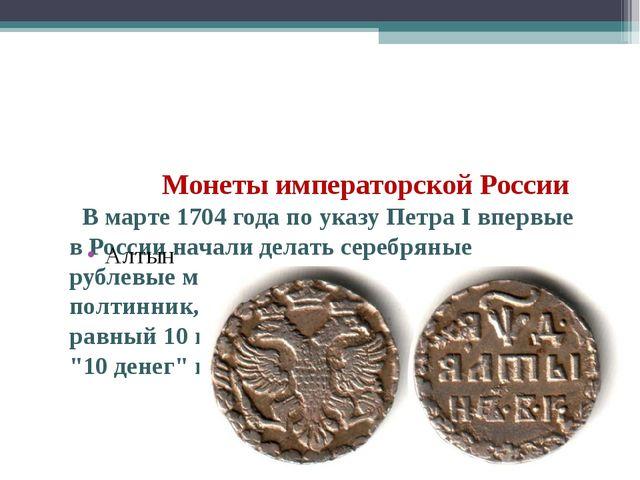 Монеты императорской России  В марте 1704 года по указу Петра I впервые в Р...