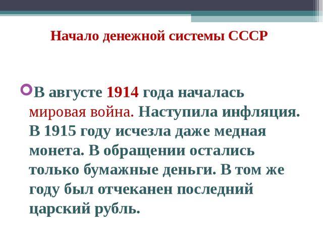 Начало денежной системы СССР В августе 1914 года началась мировая война. Наст...