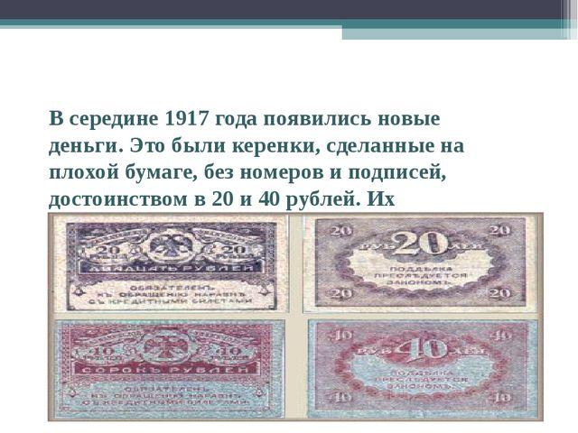 В середине 1917 года появились новые деньги. Это были керенки, сделанные на...