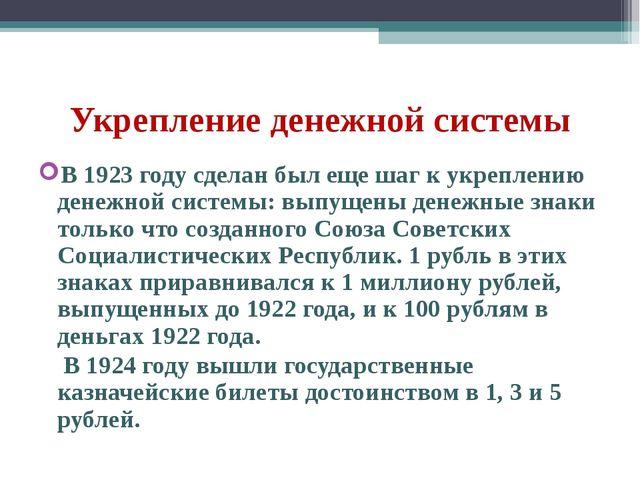Укрепление денежной системы В 1923 году сделан был еще шаг к укреплению денеж...