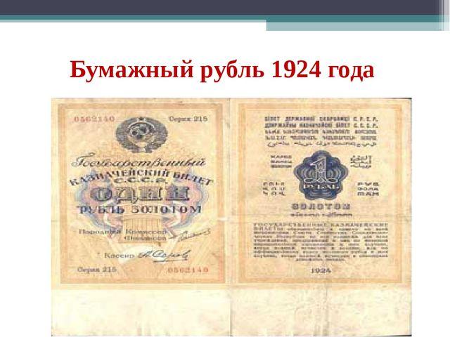 Бумажный рубль 1924 года