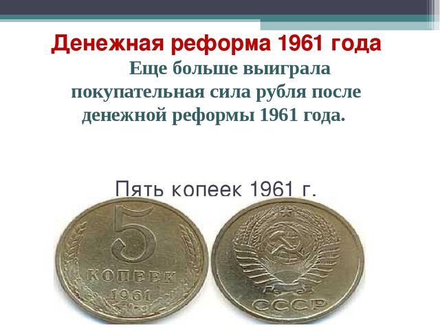 Денежная реформа 1961 года  Еще больше выиграла покупательная сила рубл...
